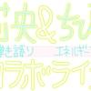 動画 ★ 莉央&ちひろコラボライブ