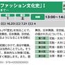 早稲田大学オープンカレッジ講座「人物像で読み解くキモノファッション文化史 Ⅰ」のお知らせ