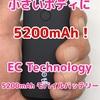 【レビュー】EC Technology 5200mAhモバイルバッテリー。リーズナブルで、必要充分な容量!触り心地のいいコンパクトボディ!