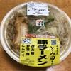 【コンビニNo.2】 セブンイレブンの中華蕎麦とみ田監修の豚ラーメン
