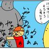 【子育て漫画】運動会だよ!!けいすけくん!!成長の証をみせよ!!