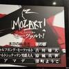 2021.04.21 ミュージカル「モーツァルト!」ソワレ公演:「子どものままなら!」という呪い