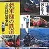 【海外旅行系】 観光目的ではないSL(蒸気機関車)はあるのか