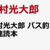 川村光大郎2021年最新ムック本「バス釣り陸魂読本 純度100%岸釣りノウハウ」通販予約受付開始!