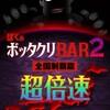 【おすすめゲームアプリ】「ぼくのボッタクリBAR2−超倍速−」がヤバい!