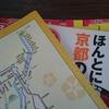 【断捨離】100回捨てにチャレンジ:京都のガイドブック・バスマップなどを手放しました(106回目~109回目)