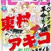 【ネタバレあり】『ヒモザイル1話』あらすじ&感想 月刊モーニング 東村アキコ
