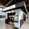 【新幹線飯】東京駅のホームでは熱々のカツ丼がテイクアウト出来る