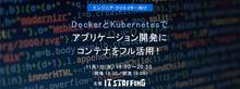 11/7開催:DockerとKubernetesでアプリケーション開発にコンテナをフル活用!