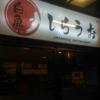 最近ハマッてる和食屋さん【白魚(しらうお)】