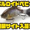 【IMAKATSU】小型ギル型ビッグベイト「ギルロイドベビー」通販サイト入荷!
