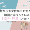 男性からも女性からも大人気! 韓国で流行っている「조거 팬츠(チョゴパンツ)」とは?