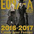 【FF14】攻略本レビュー「最新ミラプリ本・エオルゼアコレクション2016-2017」