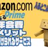 【最新版】必見Amazonプライムに入ると便利な点まとめた