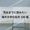 死ぬまでに読みたい海外文学の名作100選【おすすめ度・感想つき】