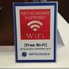 札幌三越で利用できる無料Wi-Fi「MITSUKOSHI_SAPPORO_Wi-Fi」の設定方法と接続手順