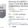 とにかく速い!コスパ最強 microSDカードは、「サムスン EVO+」