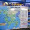 リフレッシュ休暇!初めての長崎旅行、前編。