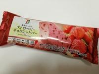 セブンの「果肉たっぷり」ストロベリーチョコレートバーが美味しい。苺だらけの美味しいアイスはいかが?