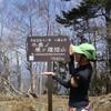日本一名前が長い山 Byなみへ~