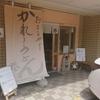 かれーうどん 椿 (つばき)/ 札幌市中央区大通西17丁目 ノワム大通ビル 1F