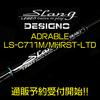 【デジーノ】10周年記念ベイトロッド「レーベンスラング ADRABLE LS-C711M/MHRST-LTD」通販予約受付開始!