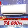 【比較速報】ジャパネット本日限りのダイキンエアコンはネット最安値超え!!
