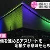 黒い五輪の黒照明                ~The Black darkness Olympics Black Lighting