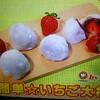 レシピの女王3/27日『簡単!いちご大福』クックパッドユーザー代表まりも1016さんの作り方