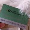 【SPGアメックス】百貨店ギフトカードキャンペーンと株主優待カードで還元率13%!!