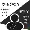 ひらがなと漢字の使い分け