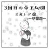3回目の帝王切開レポ②~手術編~