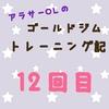 ゴールドジム12回目/ビギナーズサポート②4回目【アラサーOL ゴールドジム トレーニング レポート】