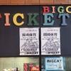 岡崎体育ファンクラブイベント第2弾「おっさんのカラオケ大会」ライブレポ