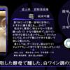 【水曜日の甘口一杯】萌 純米吟醸【FUKA🍶YO-I】