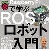 買っちゃいました、Raspberry Piで学ぶROSロボット入門