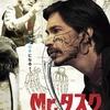 【映画】『Mr.タスク』:セイウチ人間の造形に惹かれた。
