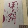 母の揚げた天ぷら