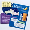 医療講演会で夜間頻尿改善のヒントを得る #間質性膀胱炎