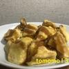 お弁当やおつまみにオススメ!冷凍豆腐で『豆腐ナゲット』を作ってみた!