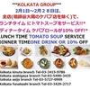 【オススメ5店】祖師ヶ谷大蔵・成城学園前(東京)にあるインド料理が人気のお店