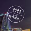 【全ファンド即完売!】円建てモンゴル不動産投資の次回ファンドは?