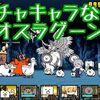 【プレイ動画】カオスラグーン★3 猫ども海を渡る