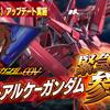 【EXVS2】11/14新機体ヤークトアルケーガンダム レポート【エクバ2】