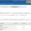 【カタール航空】ステータスマッチチャレンジ(ユナイテッド航空:失敗・再チャレンジ予定)
