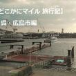 【JALどこかにマイル 旅行記】行き先は広島。1日目呉・広島市編