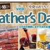 デザイン 書体使い 父の日 タイトル Fathers Day イズミヤ 6月17日号