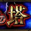 【モンスト】覇者の塔メモ