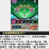 【北海道2017OP】北海道日本ハムファイターズ2017年版開幕オーダー攻略!~おすすめスタメン&モデル選手など