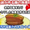【レシピ】日本料理のあっさり 豚の角煮!